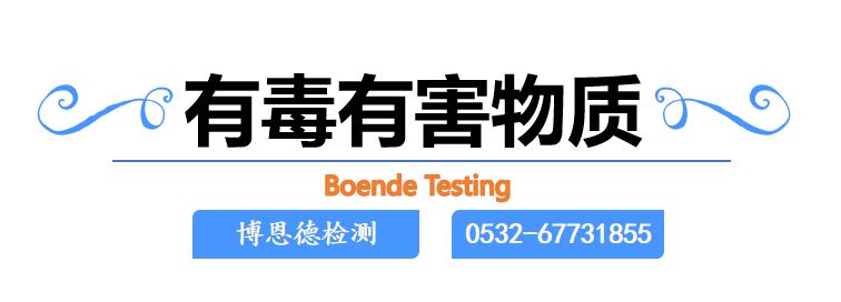 有毒有害物质检测博恩德1830025396