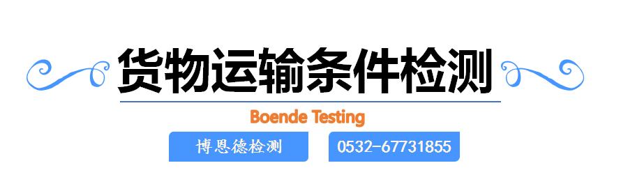 货物运输条件检测博恩德18300251396