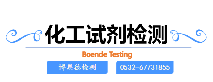 化工试剂检测博恩德18300251396