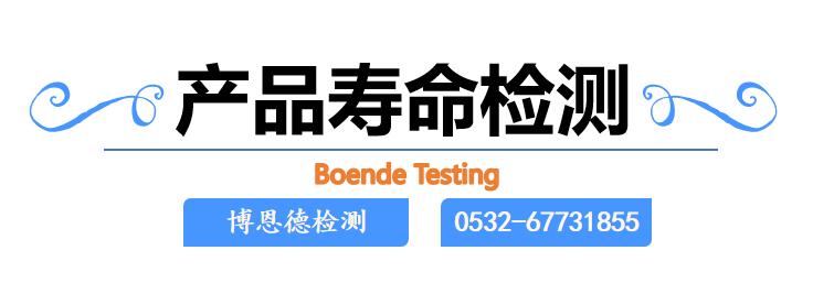 产品寿命检测博恩德18300251396
