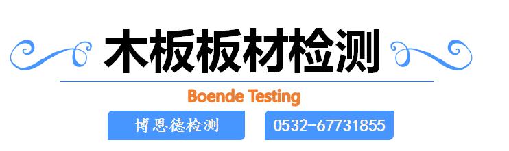 木板板材检测博恩德18300251396