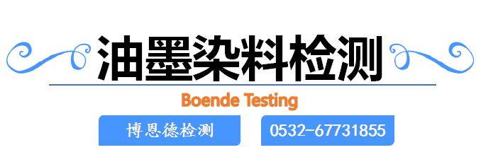 油墨染料检测18300251396