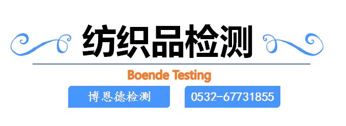 纺织品检测博恩德18300251396