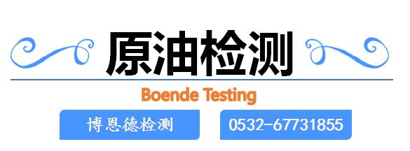 原油检测博恩德18300251396