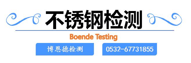 不锈钢检测18300251396