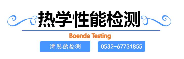 热学性能检测博恩德18300251396