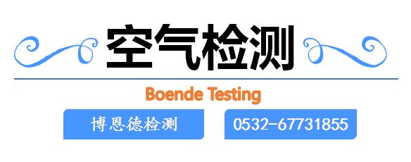 空气检测博恩德18300251396