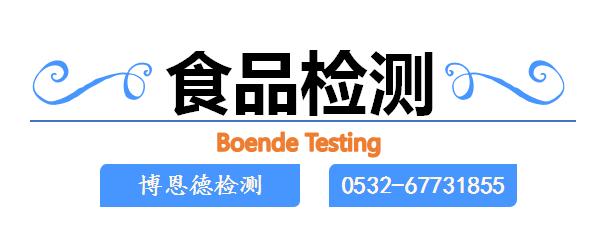 食品检测18300251396