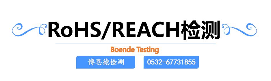 RoHS检测  reach检测