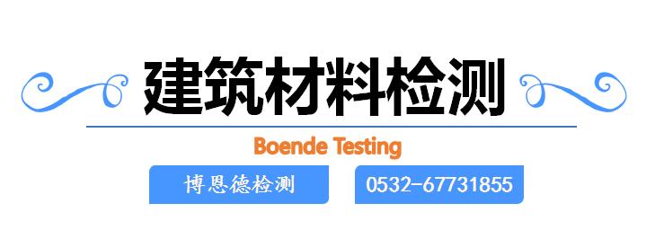 建筑材料检测博恩德18300251396