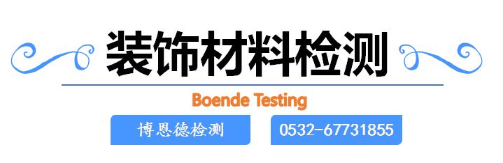 装饰材料检测博恩德18300251396
