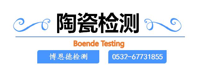 陶瓷检测博恩德18300251396