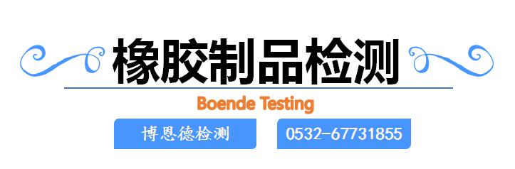 橡胶制品检测18300251396