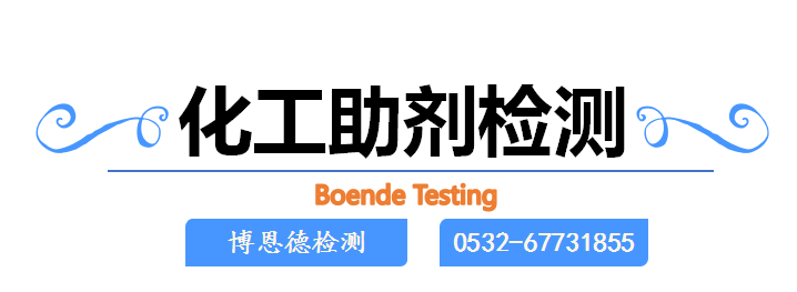 化工助剂检测博恩德18300251396