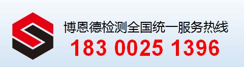 博恩德检测18300251396