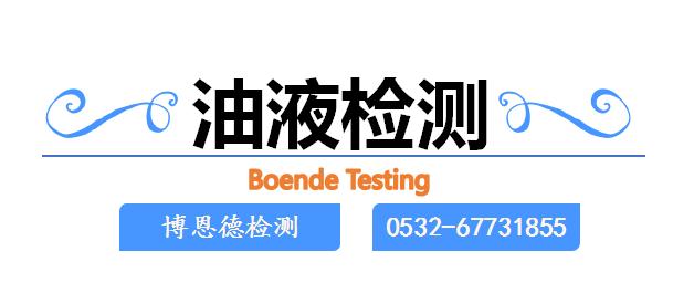 油液检测博恩德18300251396