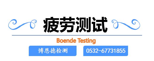 疲劳测试博恩德18300251396