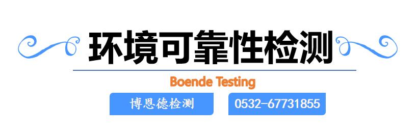 环境可靠性检测博恩德18300251396
