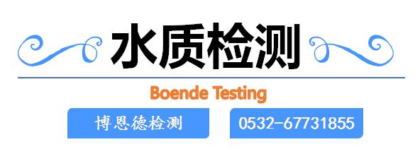 水质检测博恩德18300251396