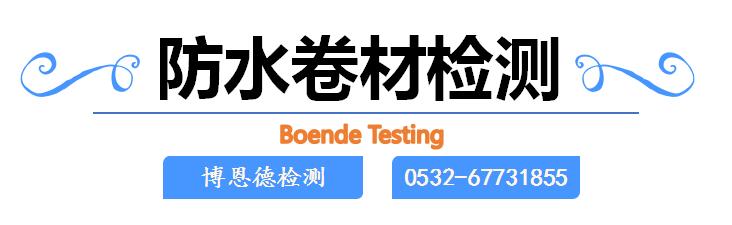 防水卷材检测博恩德18300251396