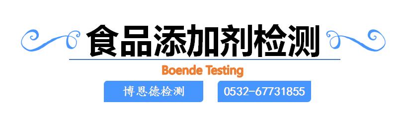 食品添加剂检测18300251396