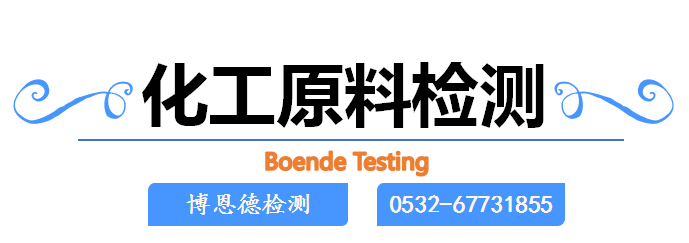 化工原料检测博恩德18300251396