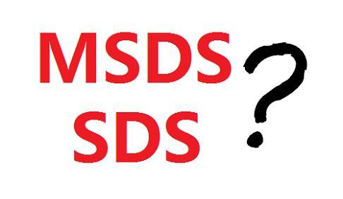 MSDS和SDS有什么区别