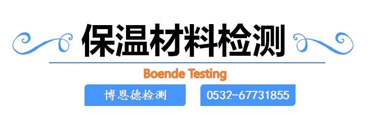保温材料检测博恩德18300251396